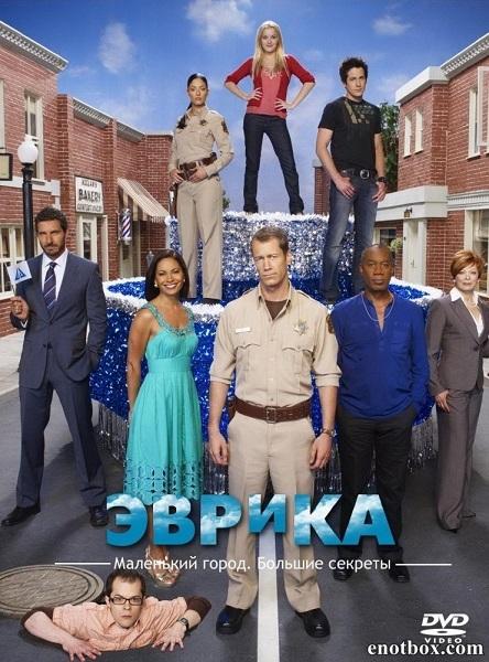 Эврика (1-5 сезоны: 1-77 серии из 77) / Eureka / 2006-2012 / ПМ / WEB-DLRip