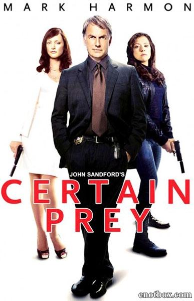 Верный выстрел / Изощренный убийца / Certain Prey (2011/HDTVRip)