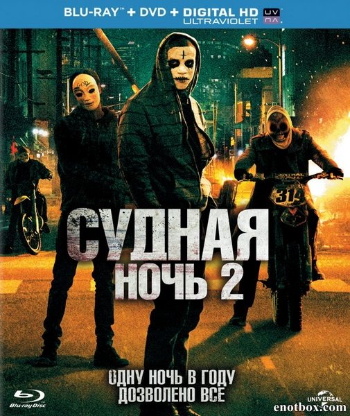 Судная ночь 2 / The Purge: Anarchy (2014/BDRip/HDRip)