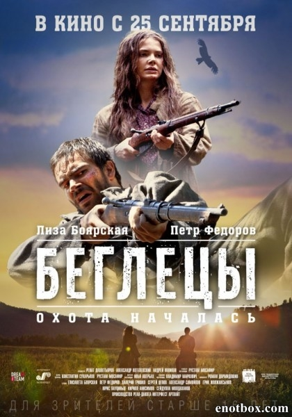 Беглецы (2014/WEB-DL/WEB-DLRip)
