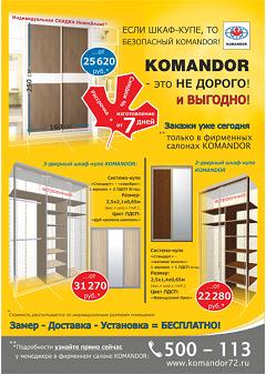 Шкаф-купе за 30 тысяч от Komandor - реальность 2