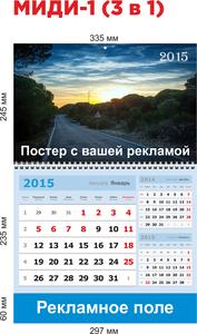 Квартальный календарь МИДИ-1 (3 в 1)