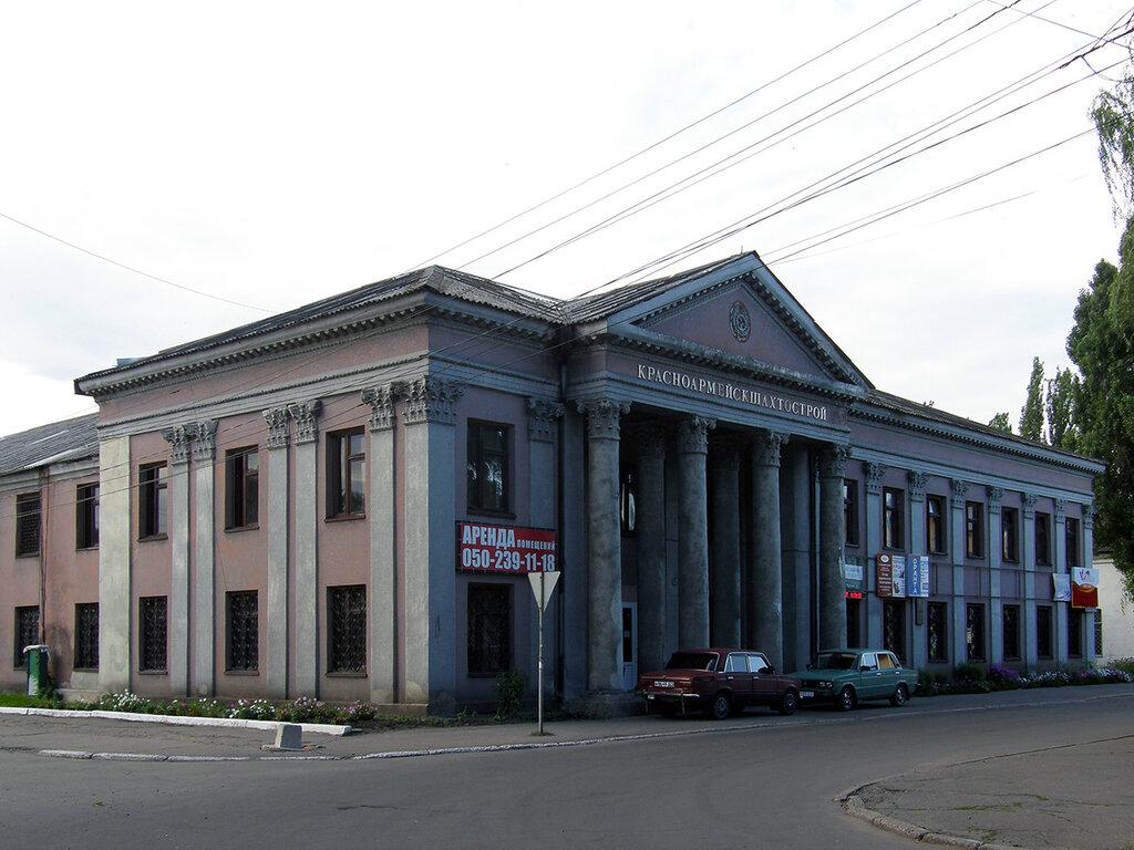 красноармейск донецкая область картинки