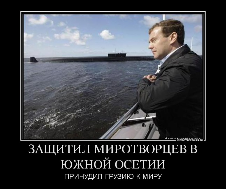 292772_zaschitil-mirotvortsev-v-yuzhnoj-osetii_demotivators_to.jpg