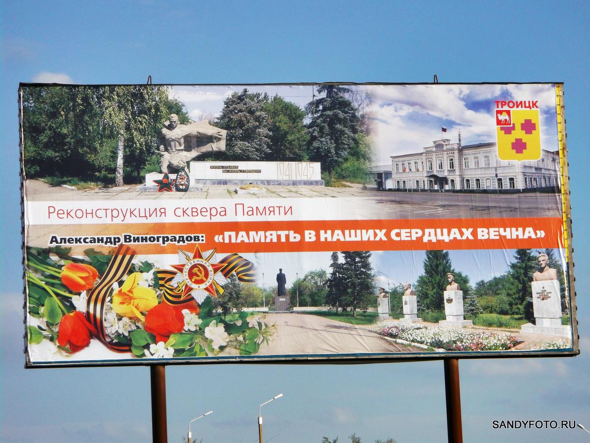 Снова спёрли фото администрации города Троицка
