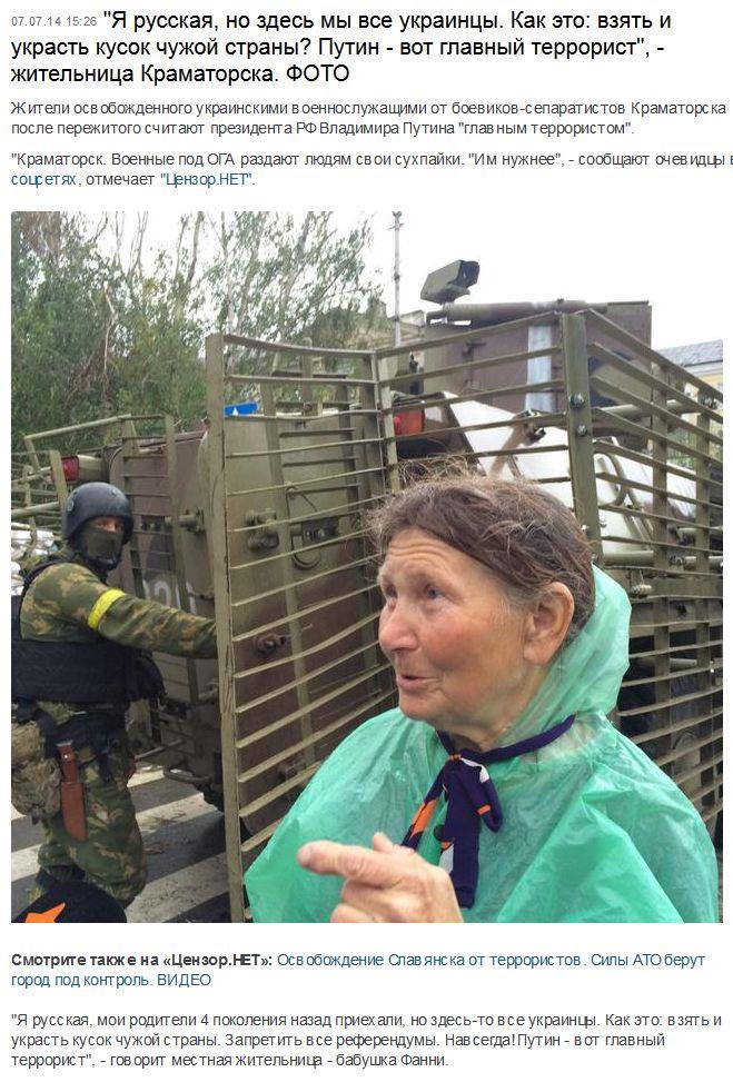 FireShot Screen Capture #104 - 'Я русская, но здесь мы все украинцы_ Как это_ взять и украсть кусок чужой страны_ _' - censor_net_ua_photo_news_292923_ya_russkaya_no_zdes_my_vse_ukraintsy_kak_eto_vzyat_i_ukrast_kusok.jpg
