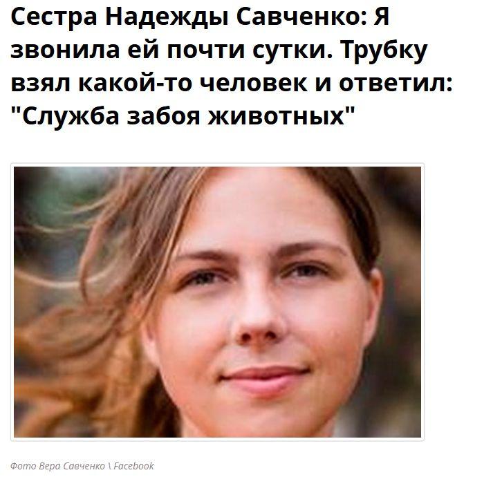 FireShot Screen Capture #148 - 'Сестра Надежды Савченко_ Я звонила ей почти сутки_ Трубку взял какой-то человек и ответил_ _Служба забоя животных_ - Интервью - Политикум' - politikum_in_ua_post_31jul2014_interview_28.jpg