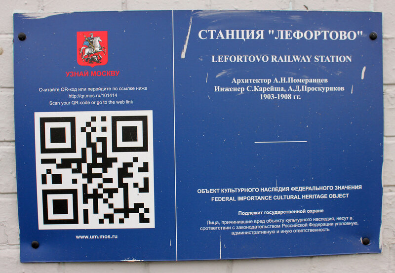 Таблички на зданиях в Лефотрово