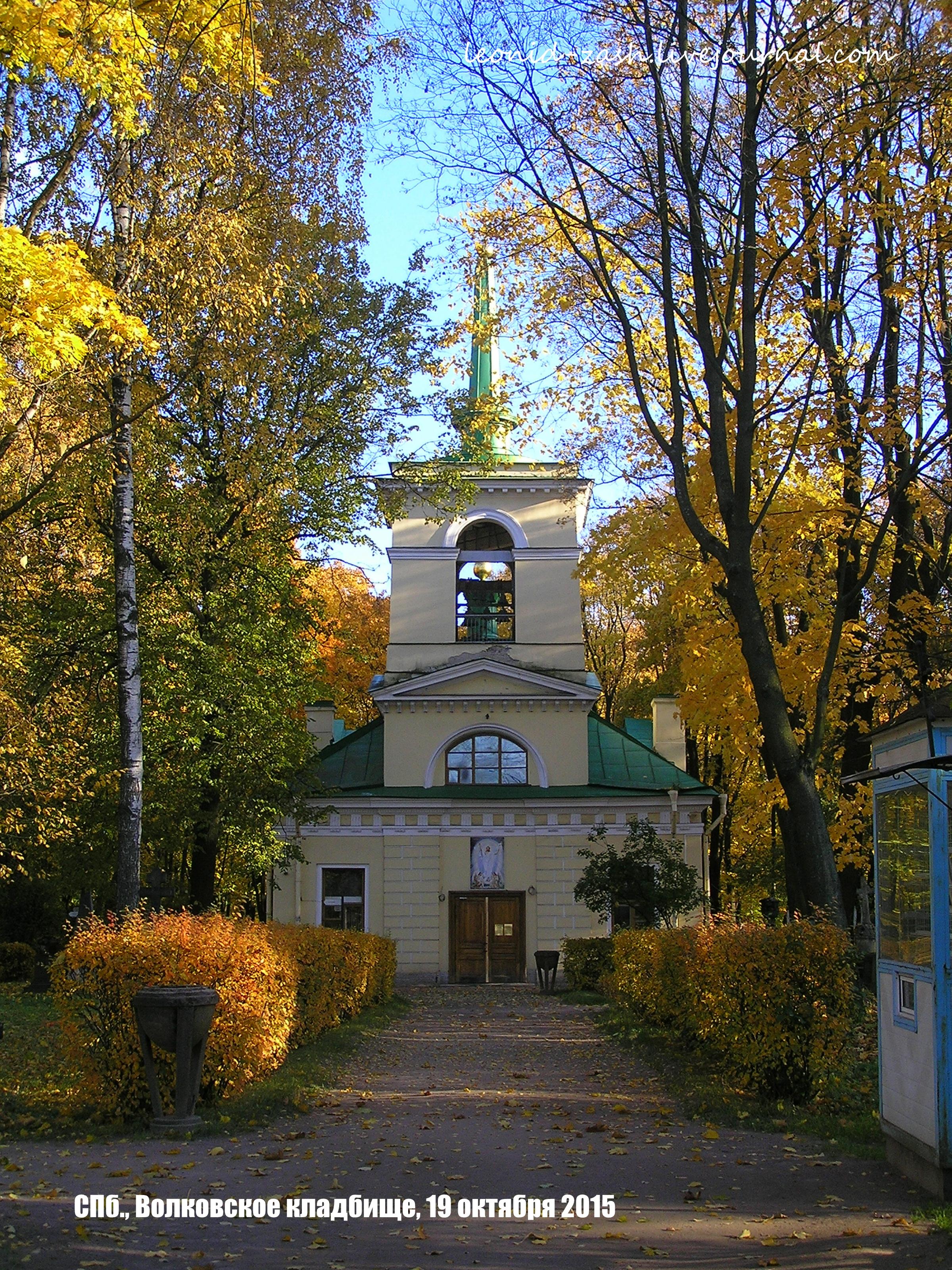 Волковское кладбище 02.JPG