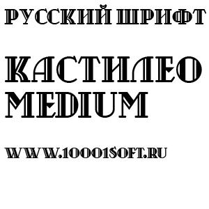 Русский шрифт Кастилео