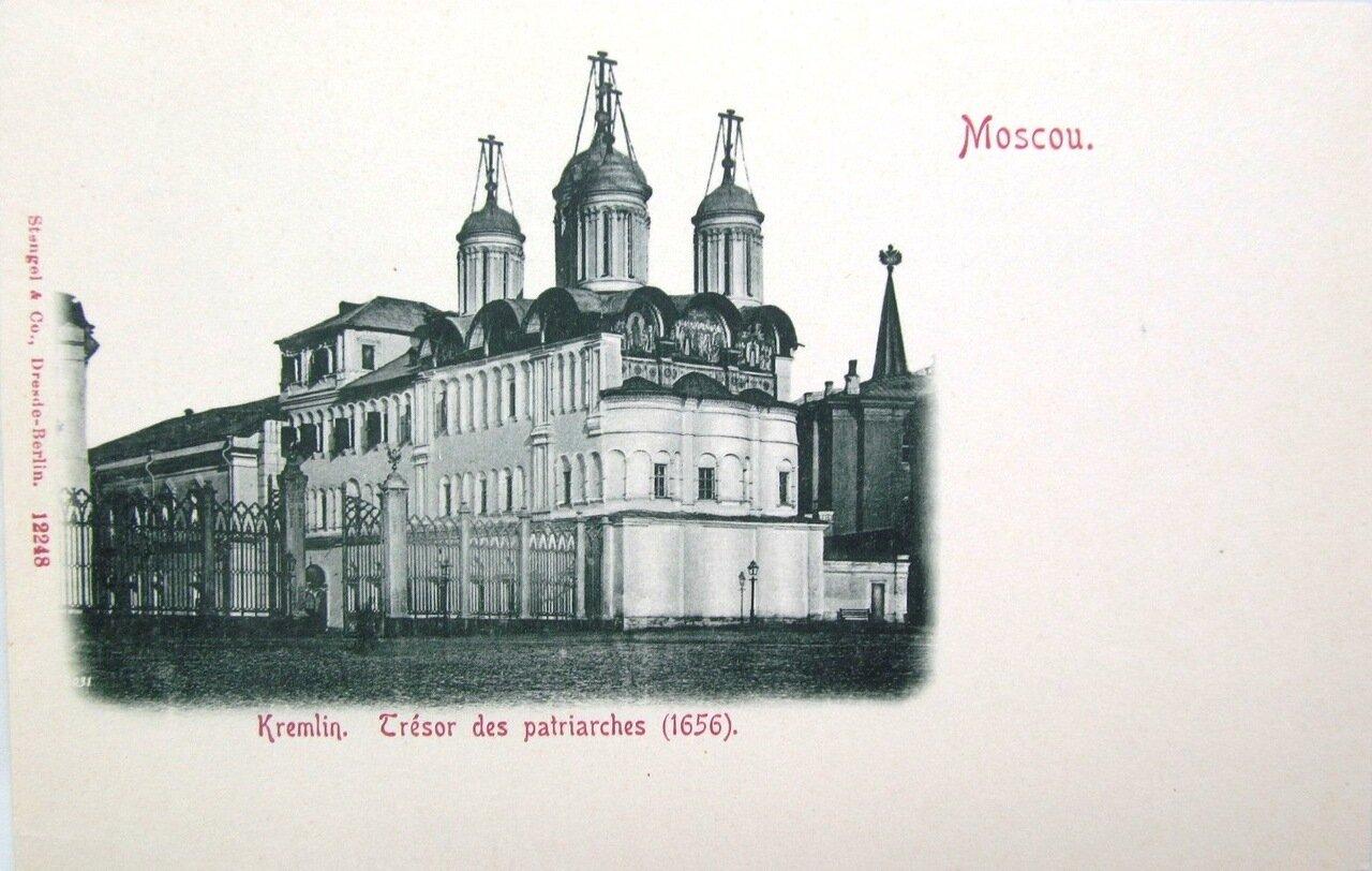 Кремль.Патриарши палаты