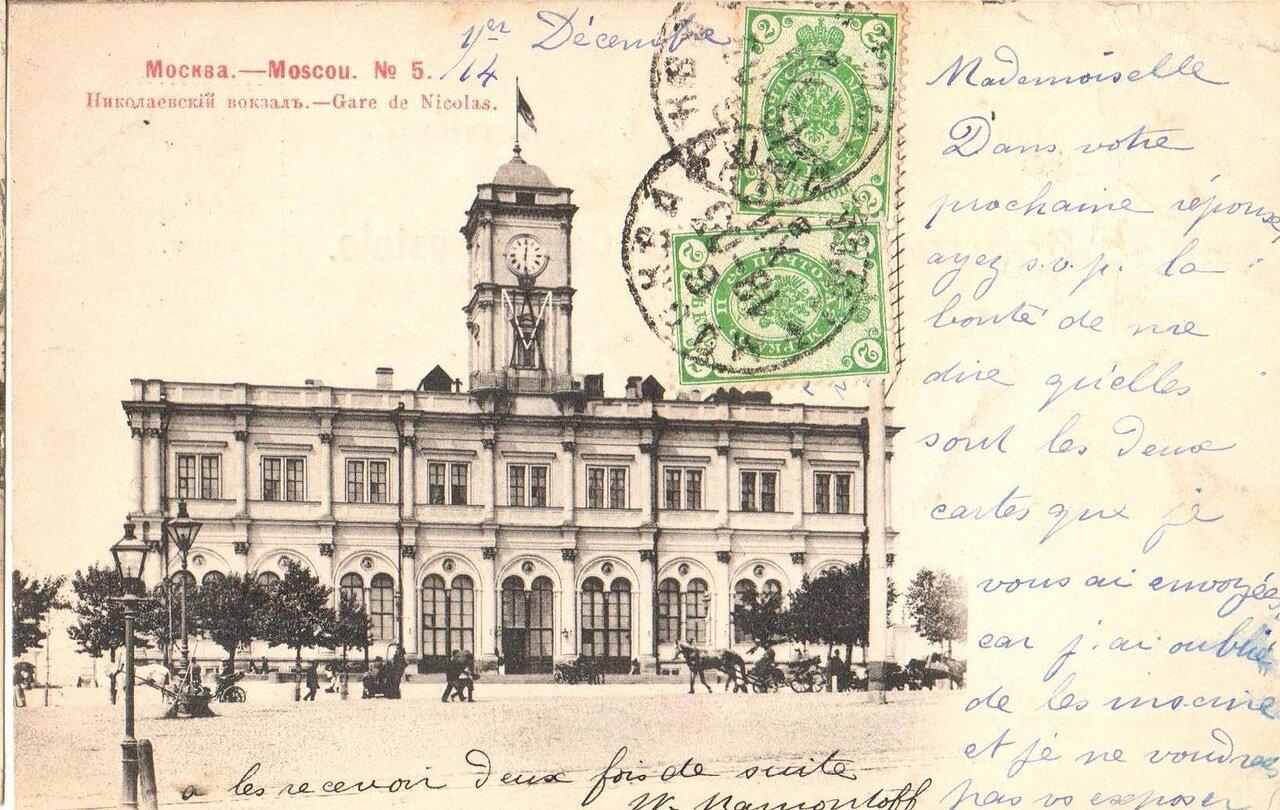 Николаевский вокзал