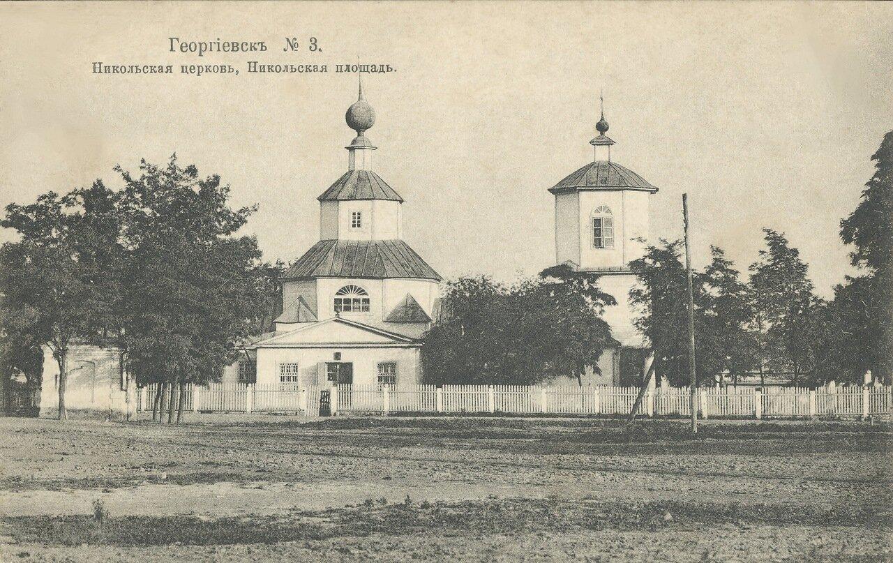 Никольская церковь. Никольская площадь