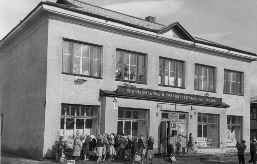 1960-е. Магазин промышленных и продовольственных товаров