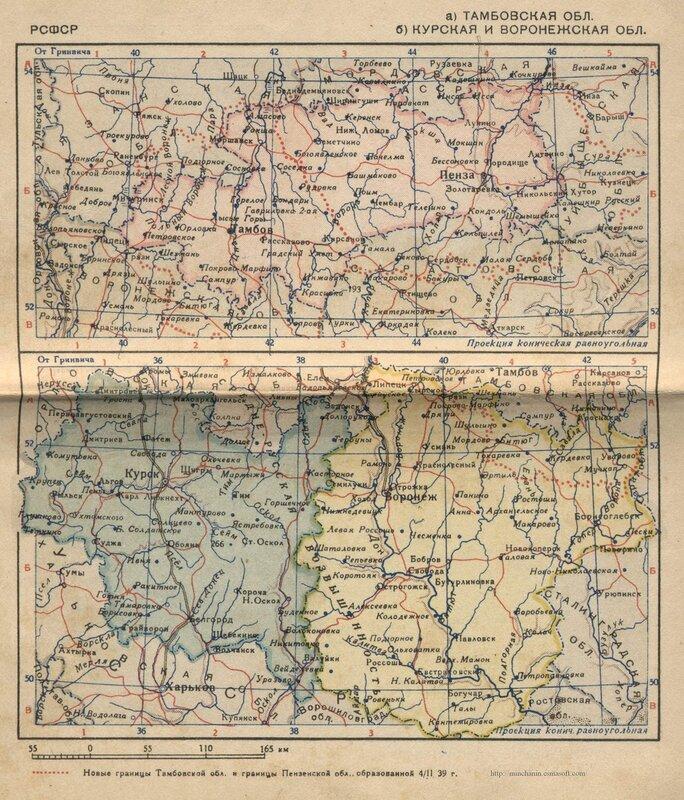 Тамбовская, Курская и Воронежская области