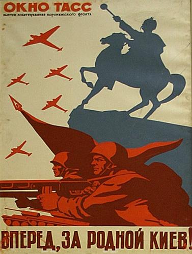 Вперед, за родной Киев!