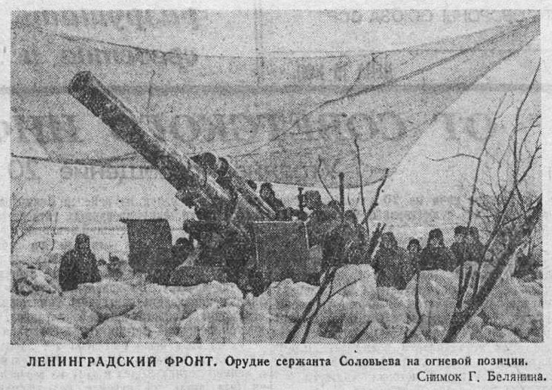 «Красная звезда», 21 марта 1942 года, как русские немцев били, артиллерия Второй мировой, советская артиллерия