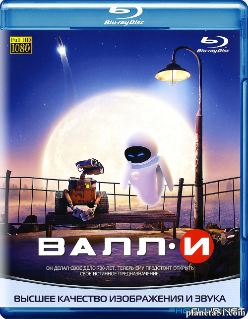 ВАЛЛ·И / WALL·E (2008/BDRip/HDRip)