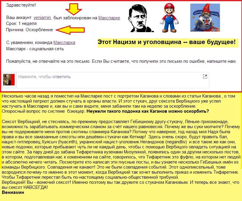 Каганов, Макспарк, пост.