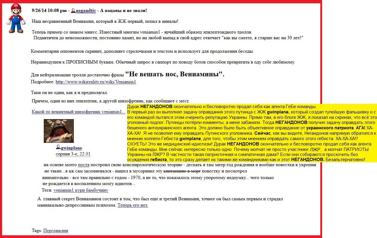 Негандонов-Путинский ла Паяццо