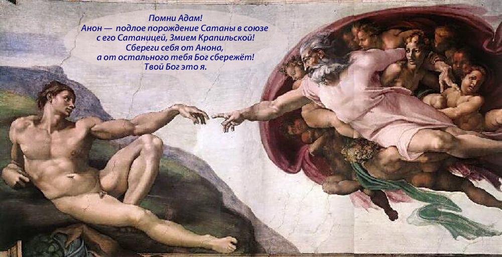 Бог, Адам, Аноны, Сатана, Плакатка, Религия, Крапильская