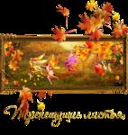 Трепещущие листья.png