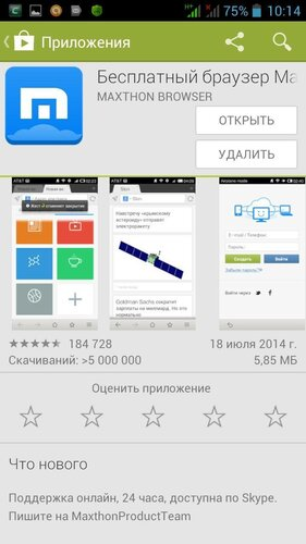 Maxthon Cloud Browser на Маркете