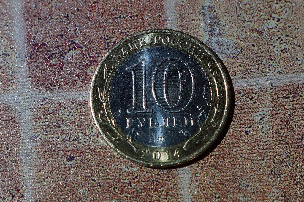 Монета с гербом Челябинской области