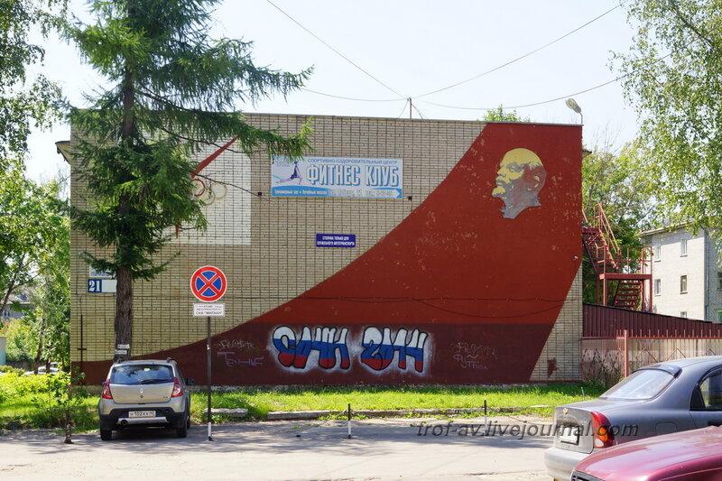 Ленин на стене дома, Обнинск