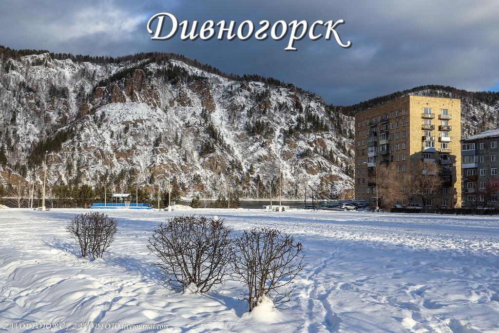 Дивногорск.jpg