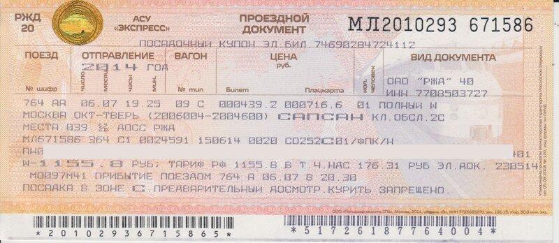 Стоимость ж/д билетов Санкт-Петербург - Нижний