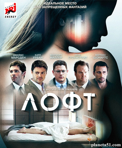 Лофт / The Loft (2014/WEB-DL/WEB-DLRip/PROPER)
