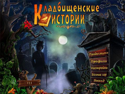 Кладбищенские истории   Deadtime Stories (Rus)