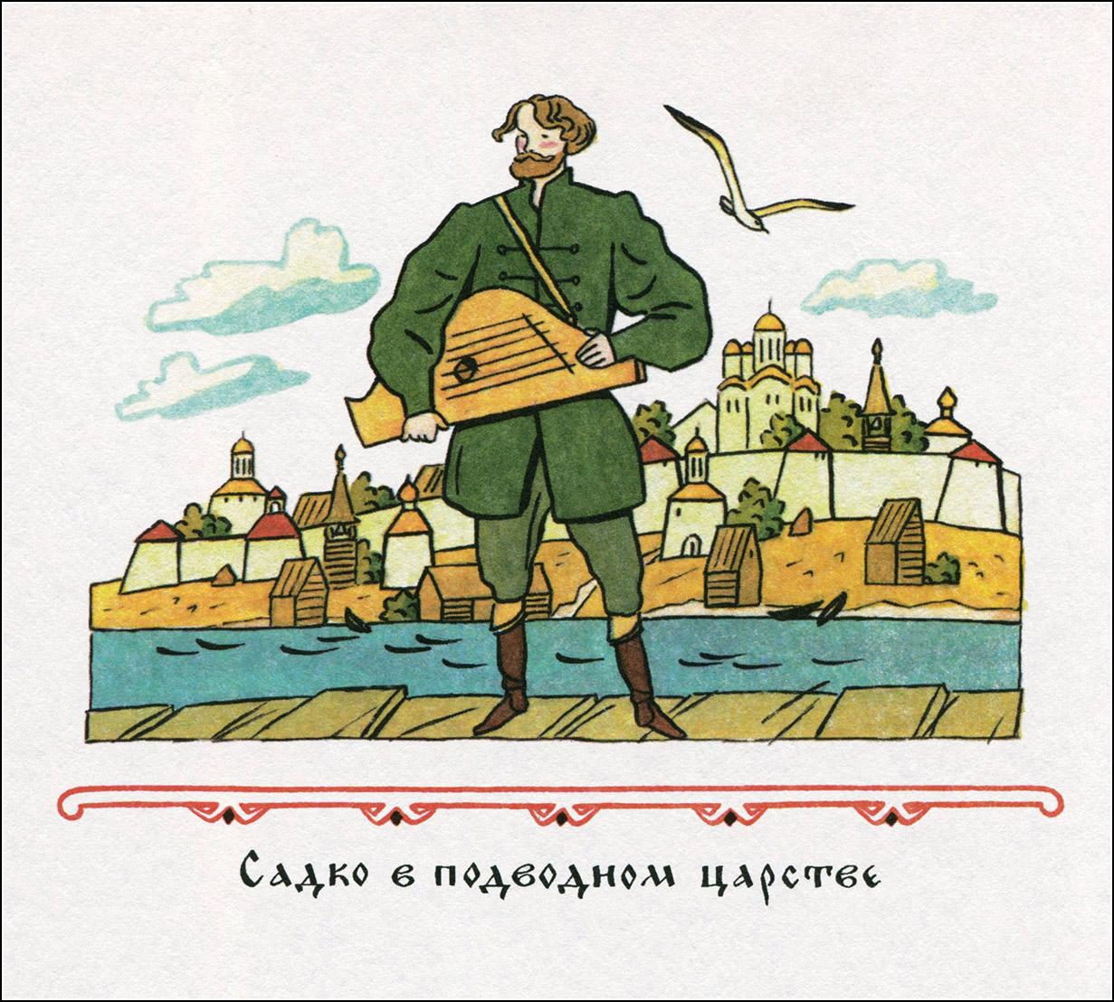 Сергей Чиненов, Русские богатыри
