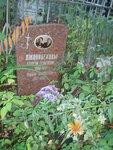 Могила Георгия и Тамары Джанибековых
