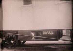Вид ящика для использованного белья, оборудованного под вагоном-прачечной.