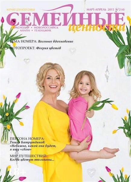 Книга Журнал: Семейные ценности №2 (март-апрель 2015)