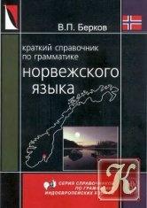 Книга Книга Краткий справочник по грамматике норвежского языка