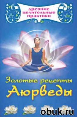 Книга Кановская М. - Золотые рецепты Аюрведы