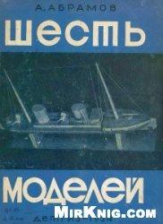Книга Шесть моделей