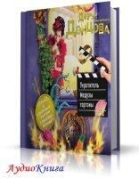 Книга Донцова Дарья - Укротитель Медузы горгоны (аудиокнига) mp3