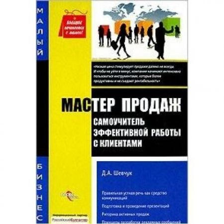 Книга Денис Шевчук - Мастер продаж. Самоучитель