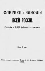 Книга Фабрики и заводы всей России