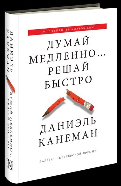 Книга Даниэль Канеман - Думай медленно... решай быстро