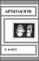 Книга Археологія. Выпуск 11. 1973 pdf  7,4Мб