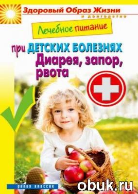 Книга Лечебное питание при детских болезнях. Диарея, запор, рвота