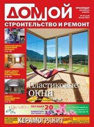 Журнал Домой. Строительство и ремонт. Краснодар №10 2014