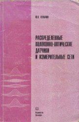 Книга Распределенные волоконно-оптические датчики и измерительные сети