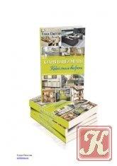 Книга Книга Кухня вашей мечты. Какой стиль выбрать