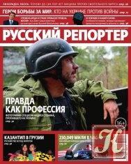 Книга Русский репортер № 32 август 2014